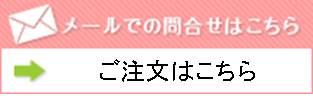 ご注文mail.jpg